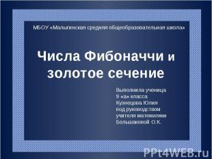 Числа Фибоначчи и золотое сечение МБОУ «Малыгинская средняя общеобразовательная