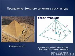 Проявление Золотого сечения в архитектуре Пирамида Хеопса Длина грани, деленная