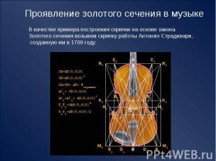 Проявление золотого сечения в музыке В качестве примера построения скрипки на ос