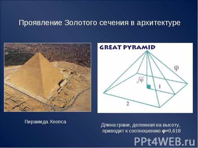 Проявление Золотого сечения в архитектуре Пирамида Хеопса Длина грани, деленная на высоту, приводит к соотношению φ=0,618