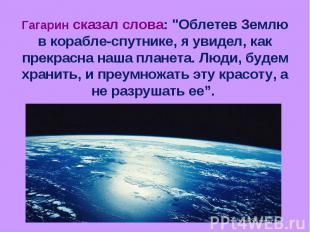 """Гагарин сказал слова: """"Облетев Землю в корабле-спутнике, я увидел, как прекрасна"""