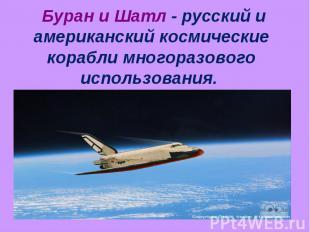 Буран и Шатл - русский и американский космические корабли многоразового использо
