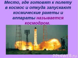Место, где готовят к полету в космос и откуда запускают космические ракеты и апп