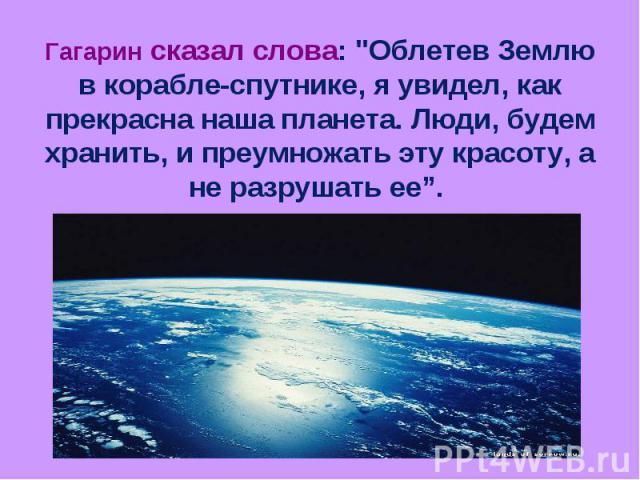 Гагарин сказал слова: