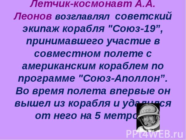 Летчик-космонавт А.А. Леонов возглавлял советский экипаж корабля
