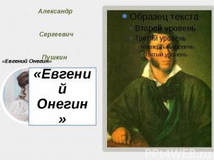 Александр Сергеевич Пушкин «Евгений Онегин»