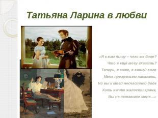 Татьяна Ларина в любви «Я к вам пишу – чего же боле?Что я ещё могу сказать?Тепер