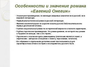 Особенности и значение романа «Евгений Онегин» Уникальное произведение, не имеющ