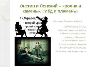 Онегин и Ленский – «волна и камень», «лёд и пламень» «Он слушал Ленского с улыбк