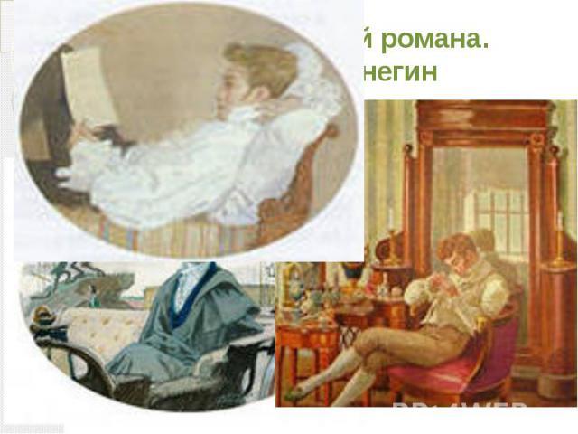 Главный герой романа.Евгений Онегин