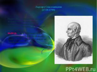 Ладзаро Спалланцани(1729-1799) Провел опыт: прокипятил мясной бульон в течение ч