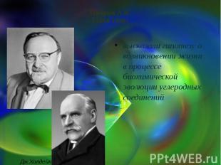 Опарин А.И.(1894-1980) высказали гипотезу о возникновении жизни в процессе биохи