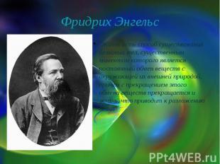 """Фридрих Энгельс """"Жизнь есть способ существования белковых тел, существенным моме"""
