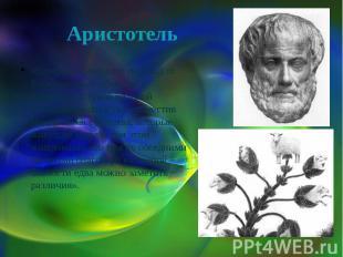 Аристотель «Природа совершает переход от безжизненных объектов к животным с тако