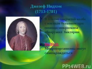 Джозеф Нидхэм(1713-1781) В плотно закрытой колбе с мясным бульоном при помощи ми