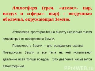 Атмосфера (греч. «атмос»- пар, воздух и «сфера»- шар) – воздушная оболочка, окру