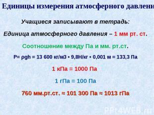 Единицы измерения атмосферного давления. Учащиеся записывают в тетрадь:Единица а