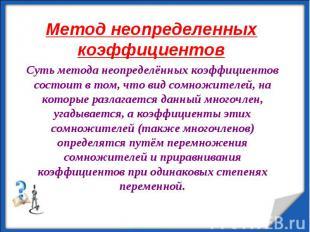 Метод неопределенных коэффициентов Суть метода неопределённых коэффициентов сост