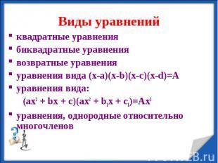 квадратные уравнениябиквадратные уравнениявозвратные уравненияуравнения вида (x-