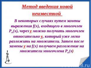 Метод введения новой неизвестной В некоторых случаях путем замены выражения f(x)