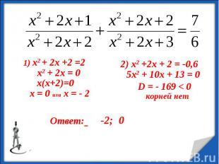 1) х2 + 2х +2 =2 х2 + 2х = 0 х = 0 или х = - 2 2) х2 +2х + 2 = -0,6 5х2 + 10х +