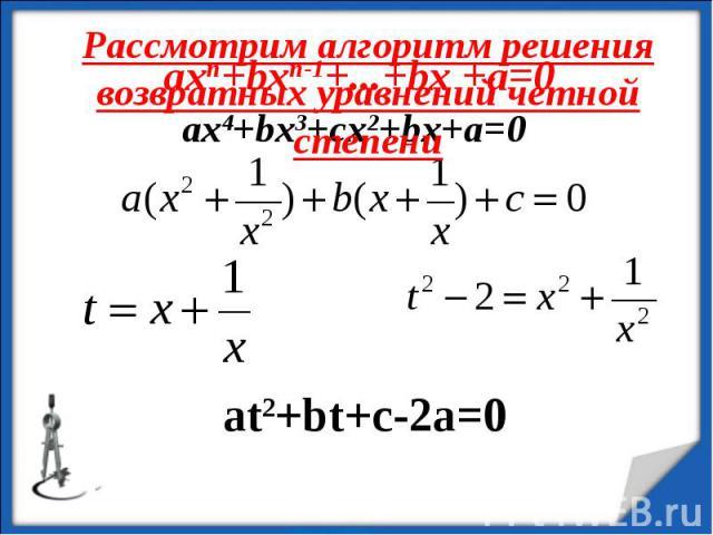 Рассмотрим алгоритм решения возвратных уравнений четной степени at2+bt+c-2a=0