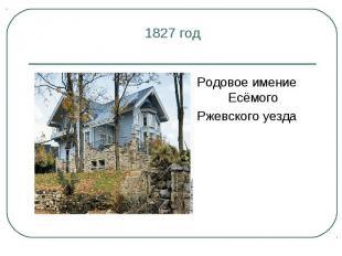 1827 год Родовое имение ЕсёмогоРжевского уезда