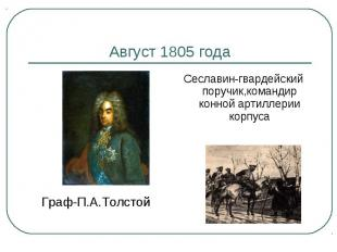 Август 1805 года Сеславин-гвардейский поручик,командир конной артиллерии корпуса