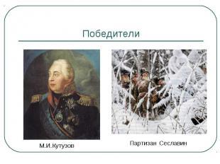 Победители М.И.Кутузов Партизан Сеславин