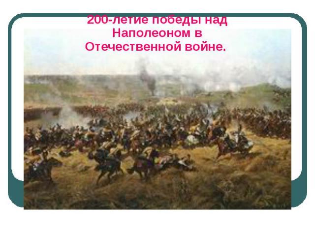 200-летие победы над Наполеоном в Отечественной войне