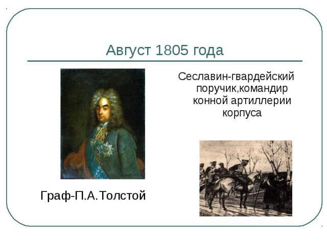 Август 1805 года Сеславин-гвардейский поручик,командир конной артиллерии корпусаГраф-П.А.Толстой