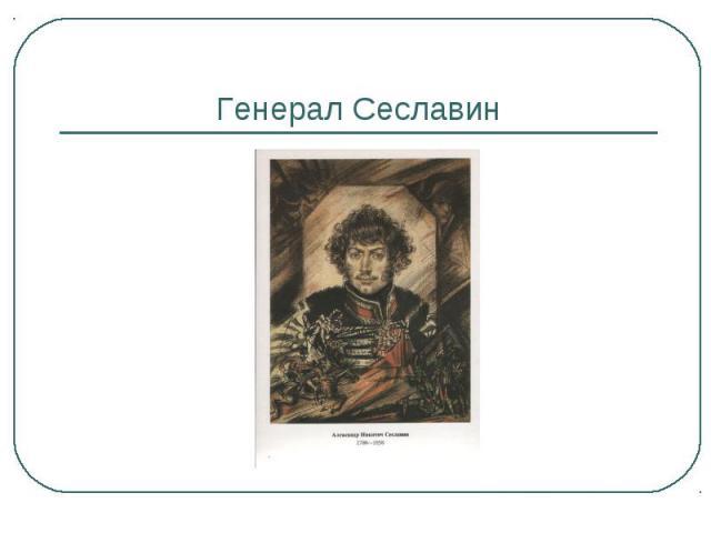 Генерал Сеславин