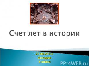 Счет лет в истории 27.09.2011г.История5 класс