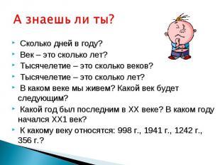 А знаешь ли ты? Сколько дней в году? Век – это сколько лет? Тысячелетие – это ск