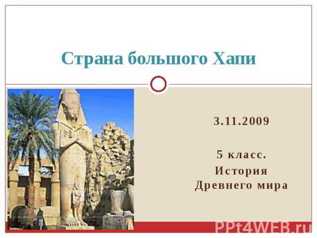 Страна большого Хапи3.11.20095 класс.История Древнего мира
