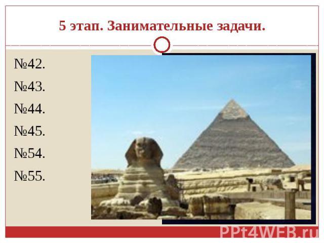 5 этап. Занимательные задачи.№42.№43.№44.№45.№54.№55.