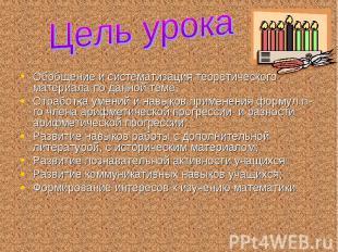 Цель урока Обобщение и систематизация теоретического материала по данной теме;От