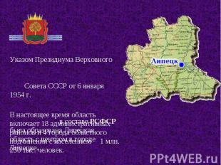 Указом Президиума Верховного Совета СССР от 6 января 1954 г. в составе РСФСР был