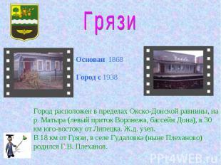 Грязи Основан 1868 Город с 1938 Город расположен в пределах Окско-Донской равнин