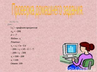 Проверка домашнего задания. № 352 (б) Дано: