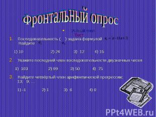 Фронтальный опрос Устный счетТестПоследовательность ( ) задана формулой Найдите