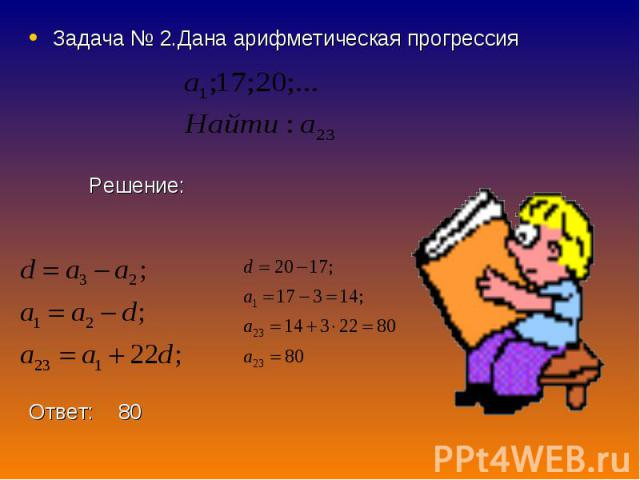 Задача № 2.Дана арифметическая прогрессия Решение:Ответ: 80