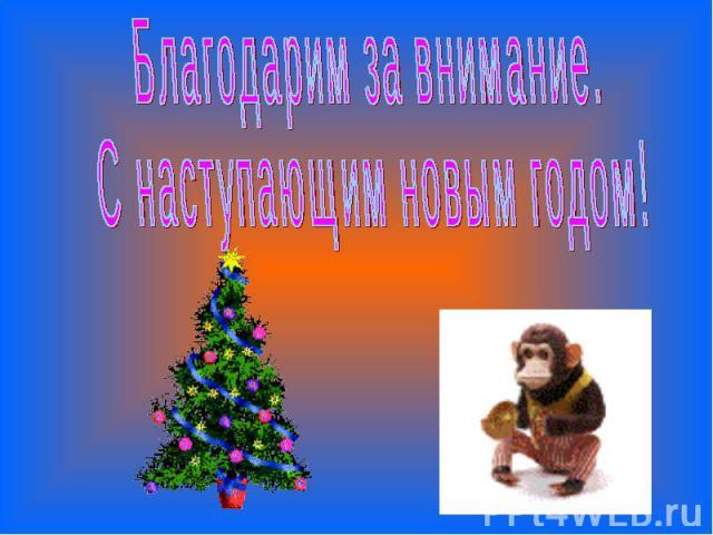 Благодарим за внимание.С наступающим новым годом!