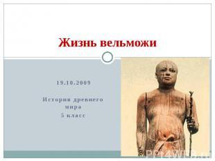 Жизнь вельможи19.10.2009История древнего мира5 класс