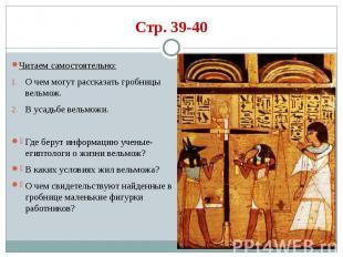 Стр. 39-40Читаем самостоятельно:О чем могут рассказать гробницы вельмож.В усадьб