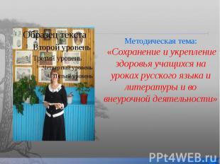 Методическая тема: «Сохранение и укрепление здоровья учащихся на уроках русского