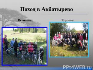 Поход в АкбатыревоВелопоход Турпоход
