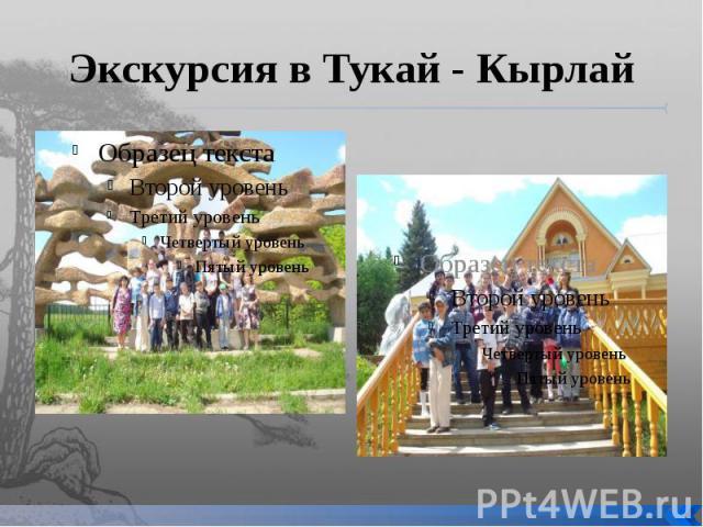 Экскурсия в Тукай - Кырлай