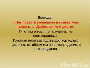 Выводы: «Нет повести печальнее на свете, чем повесть о Дюймовочке и диете»Гипоте