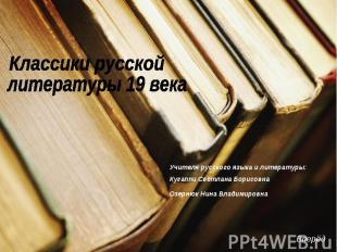 Классики русской литературы 19 века Учителя русского языка и литературы:Кугаппи